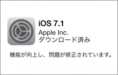 iOS7.1アップデートの所要時間は8分超《各種設定もチェック》