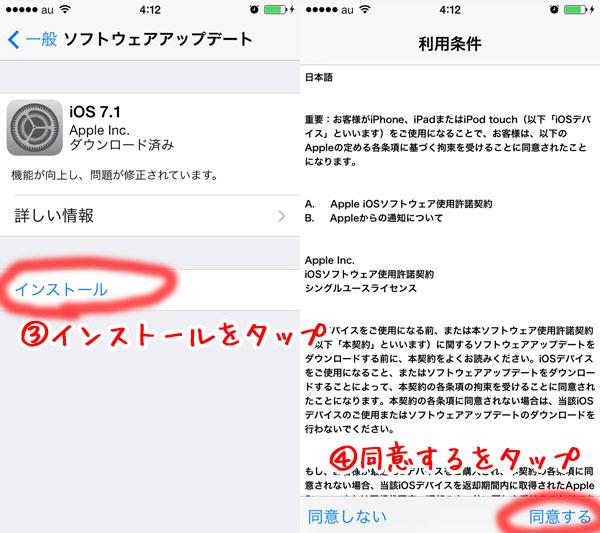ios71-update-02