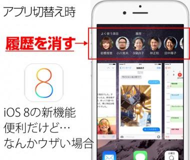 iOS8履歴削除《アプリ切替時に出る電話履歴の顔を消す方法》