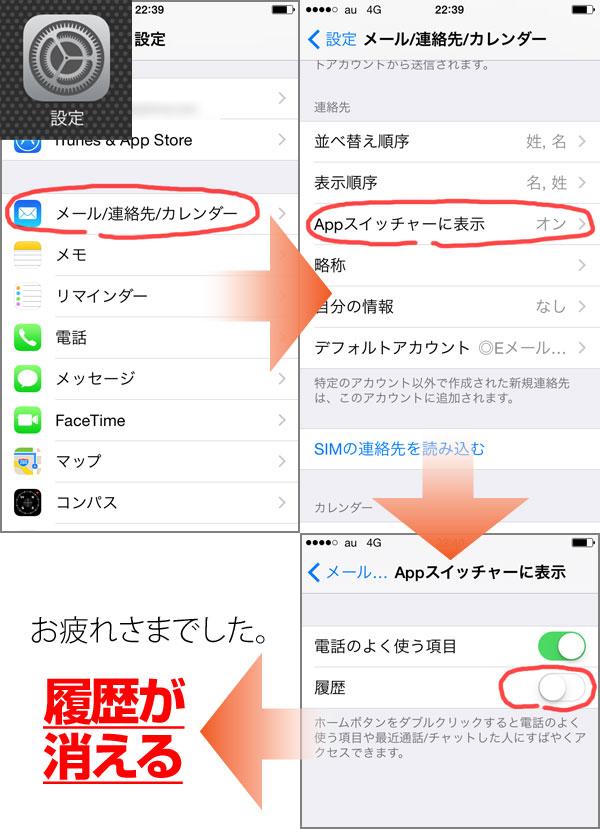 iOS8履歴削除