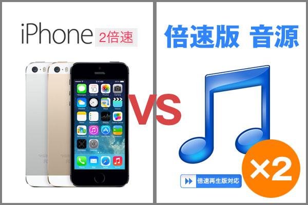 iPhone対オーディオブック倍速版