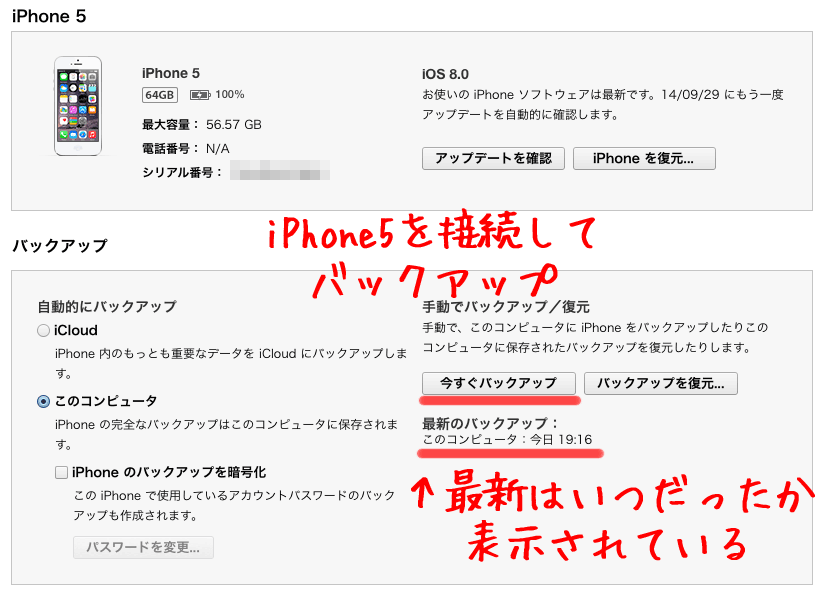 iphone6-backup-01