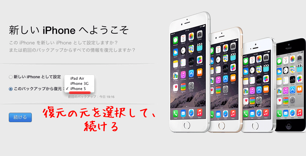 iphone6-backup-03