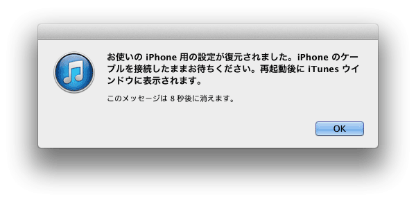 iphone6-backup-05