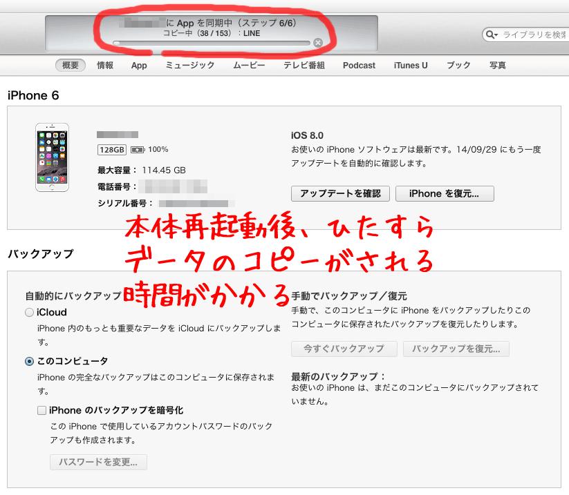 iphone6-backup-06
