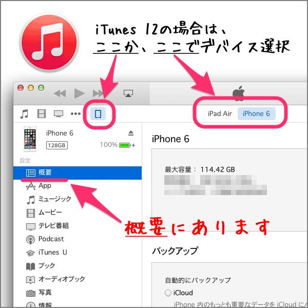 iTunes12デバイス選択後概要にある