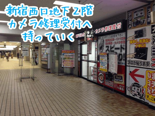ヨドバシカメラ新宿西口本店地下2階カメラ修理受付