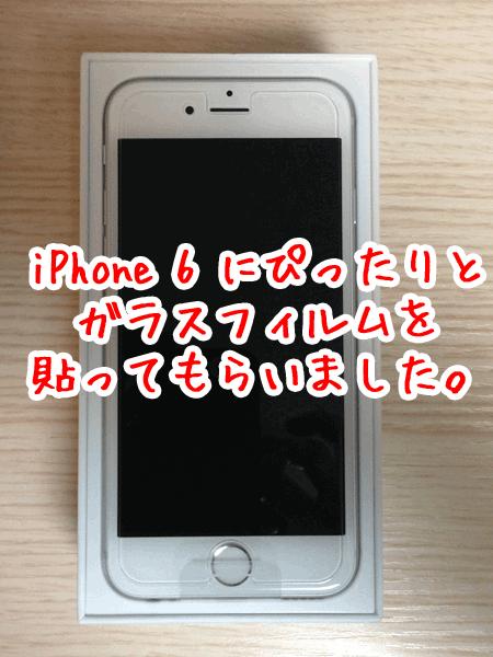 iPhone6ガラスフィルム貼付けサービス
