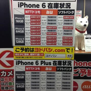 ヨドバシiPhone6在庫128GB結構残っていて予約なしで買えた