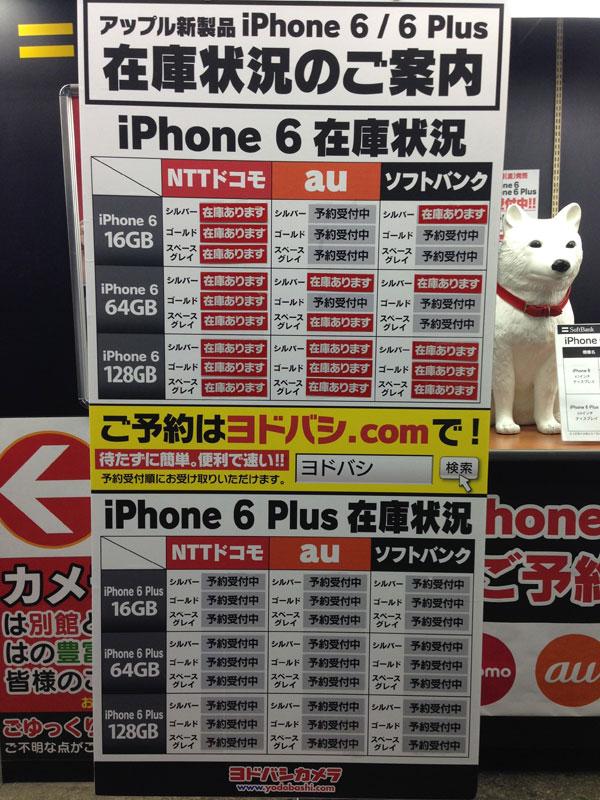 iPhone6ヨドバシ在庫