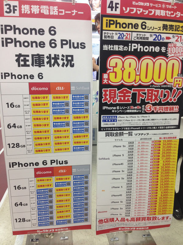 iPhone6ビックカメラ在庫