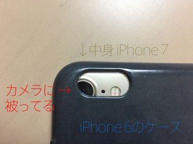 iPhone7新ケース必須 iPhone6と寸法ほぼ同じだがカメラレンズの位置が違う