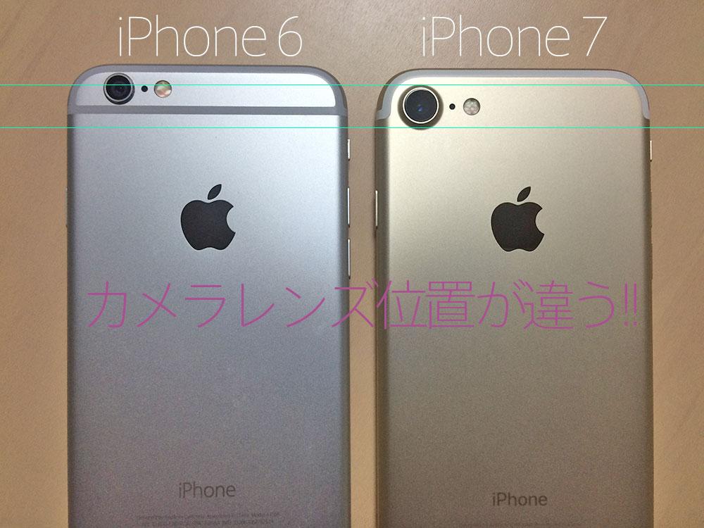 iPhone7 iPhone6カメラレンズの位置違い