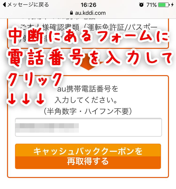 iphone7-au-coupon-02