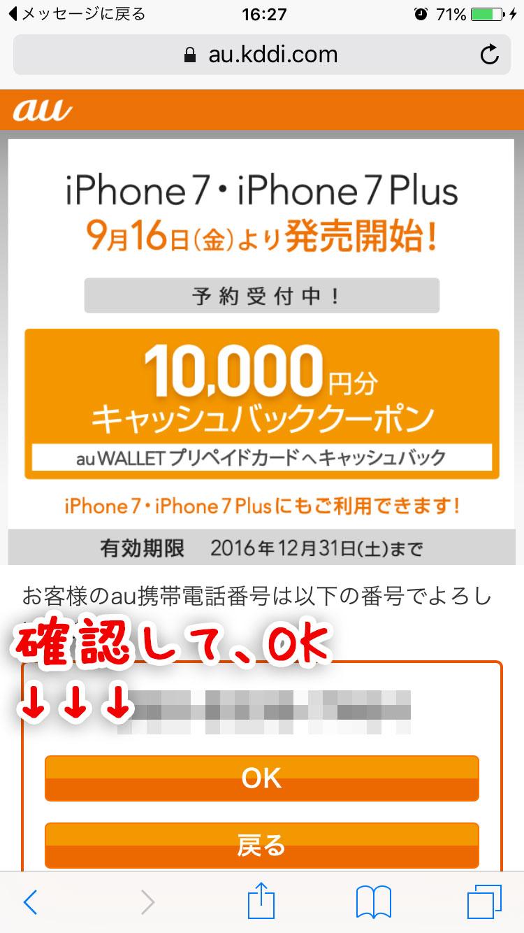 iphone7-au-coupon-03