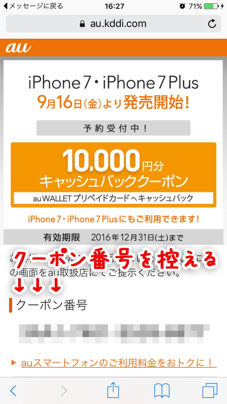 iphone7-au-coupon-04