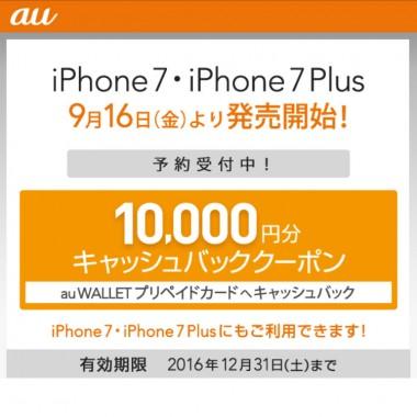 auならiPhone7割引クーポン1万円分ショートメール来てるよ