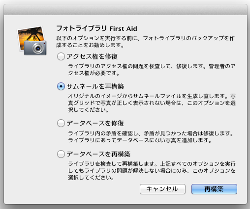 iphoto-firstaid