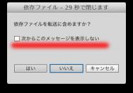 Dreamweaverで依存ファイルを転送に含めますか?ダイアログを元に戻す