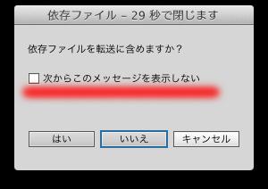 Dreamweaver依存ファイル