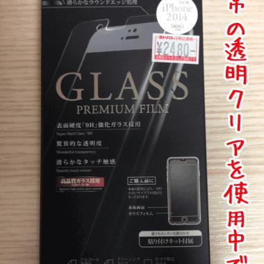 iPhone 6保護ガラスフィルムは人気より機能優先で選ぶ
