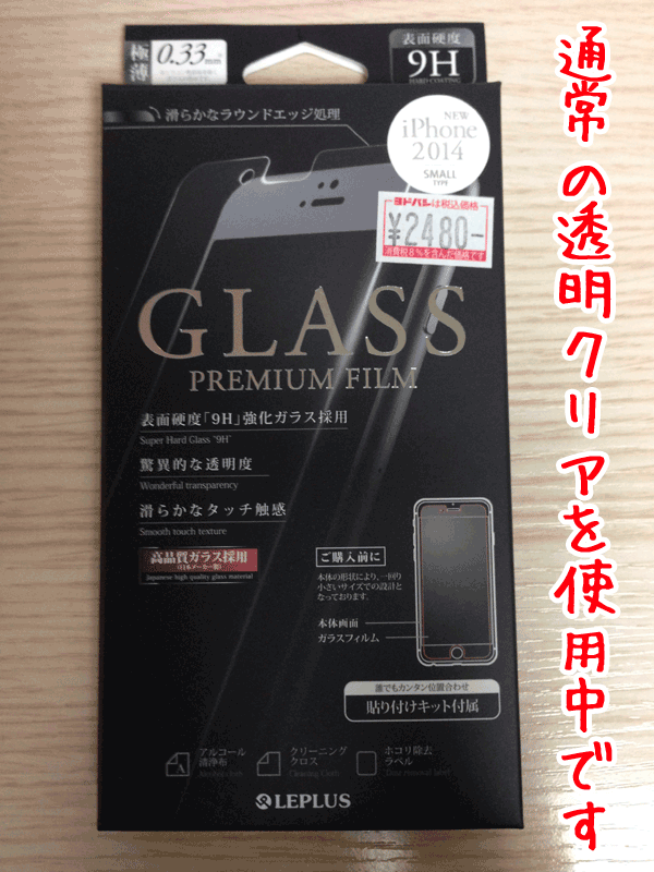 iPhone 6 (4.7) 保護フィルムガラス  通常