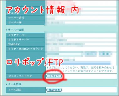 ロリポップ断続的にFTP接続不能(原因も判明)
