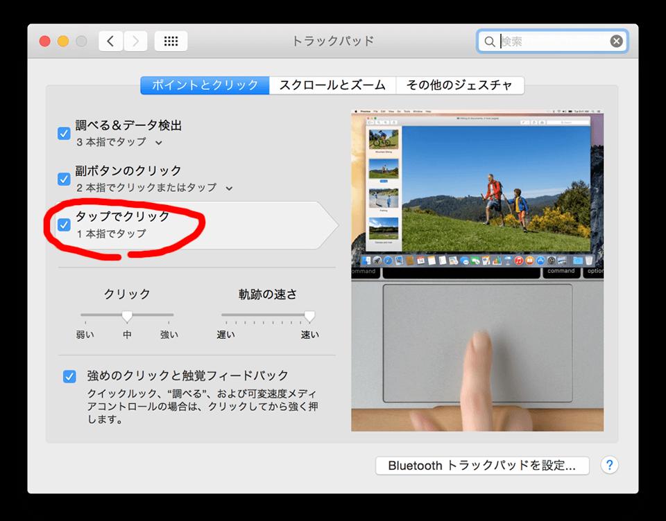 macbook-1tap