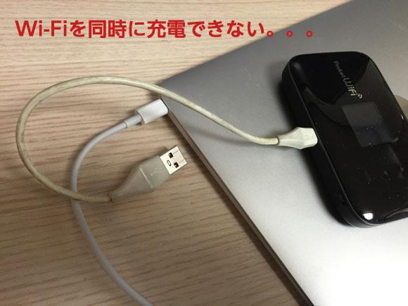 Wi-Fiを同時に充電できない