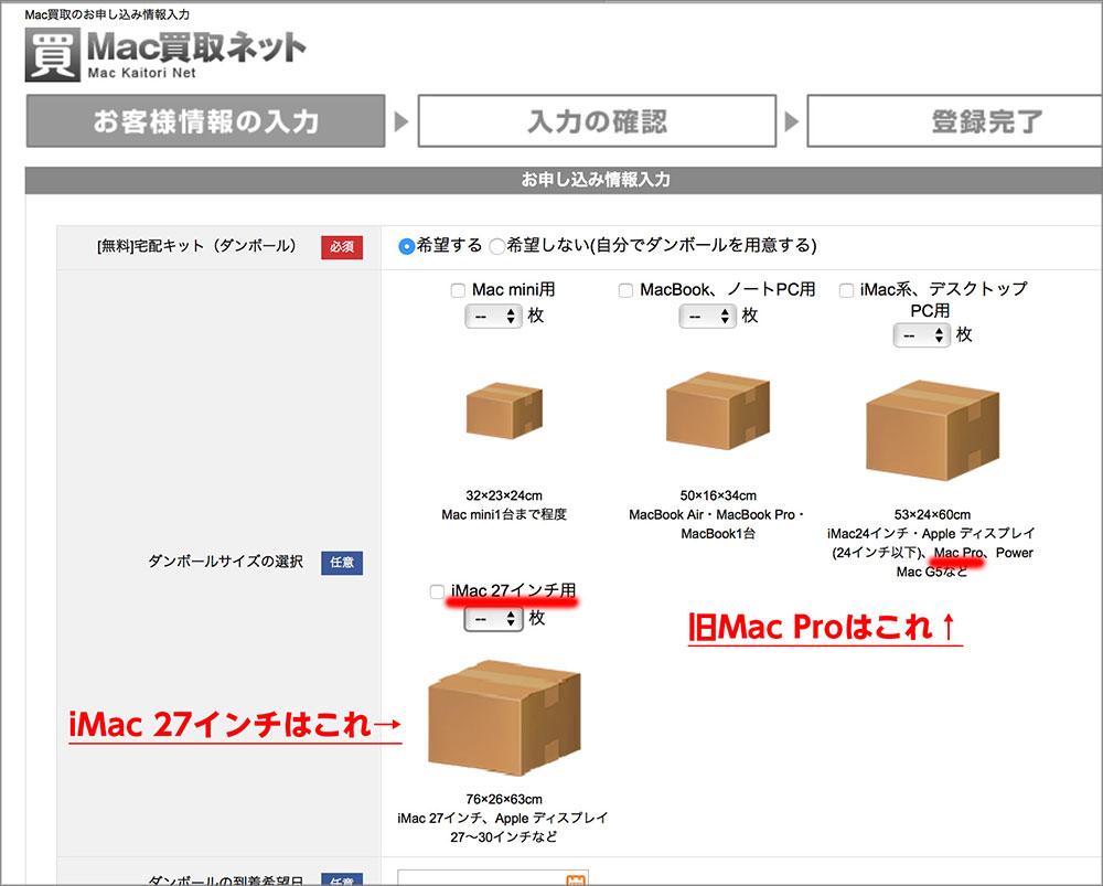 iMac27インチ箱