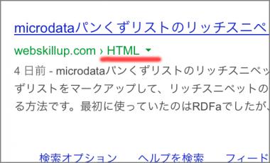microdataパンくずリストのリッチスニペットマークアップ