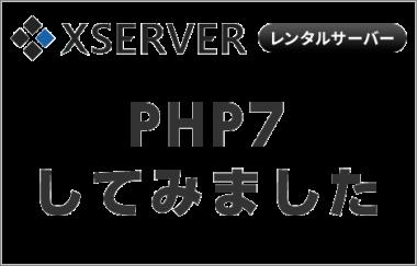 PHP7に切替たエックスサーバーかなり速いWordPress問題なしプラグインも