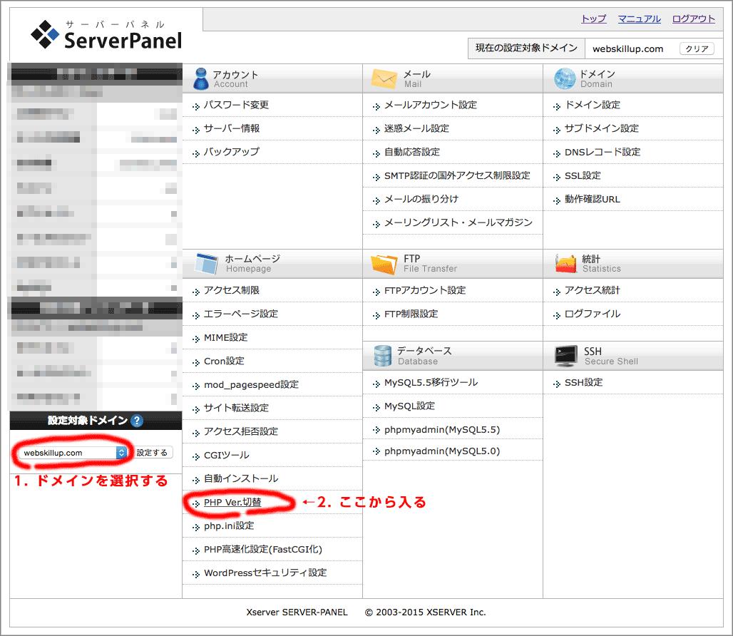 phpver7xserver-01