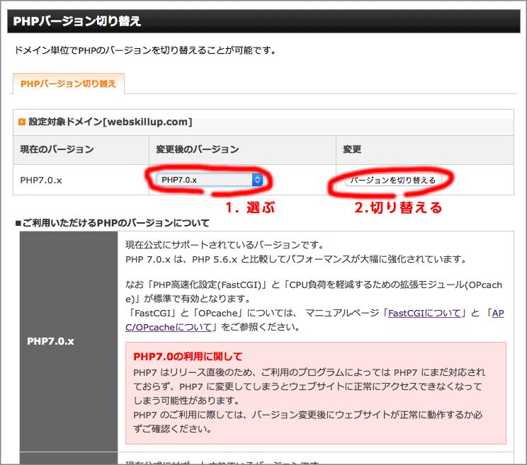 phpver7xserver-02