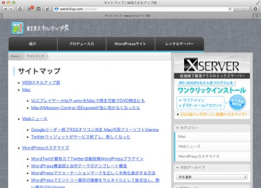 WordPressサイトマップ固定ページ作成 PS Auto Sitemapプラグイン