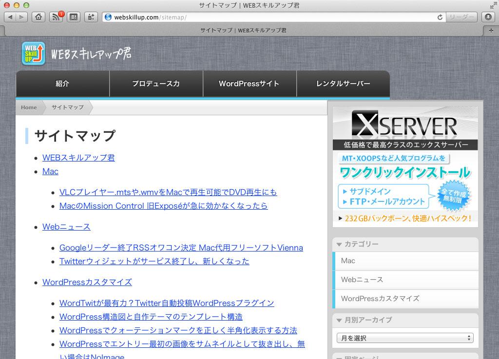 wordpressサイトマップ固定ページ作成 ps auto sitemapプラグイン web