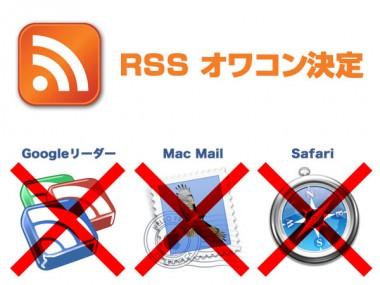 Googleリーダー終了RSSオワコン決定 Mac代用フリーソフトVienna