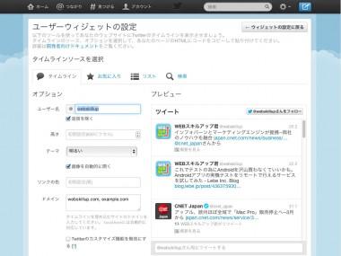 Twitterウィジェットがサービス終了し、新しくなった