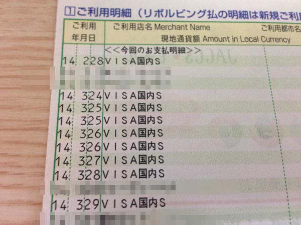 VISA国内S 紙の郵送明細