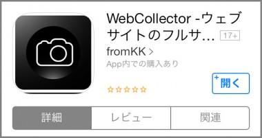 iPhoneサイト全体スクリーンショットWEBスクロール領域キャプチャアプリ