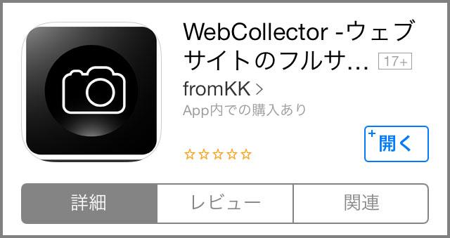 webscrollcaptcha-01