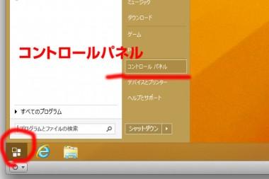 Macユーザー向けWindows8.1で拡張子を表示する方法