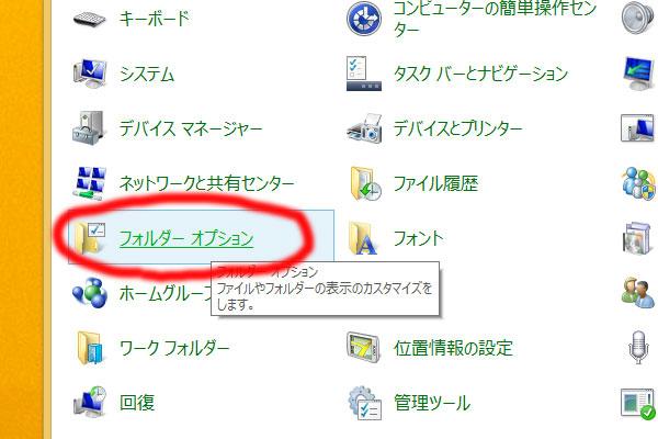 windows81kakuchoushi-02
