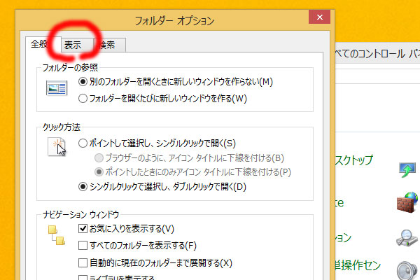 windows81kakuchoushi-03