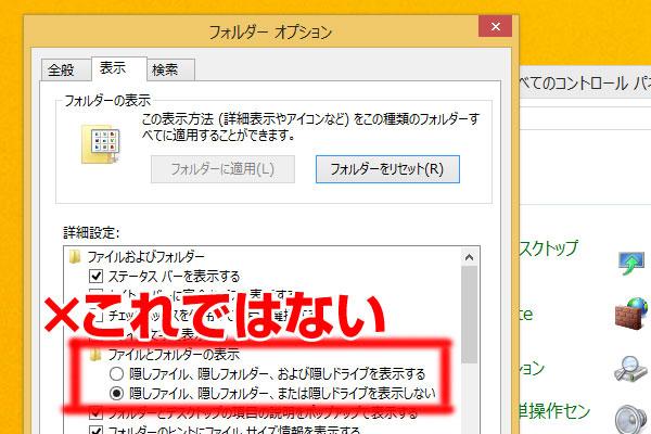 windows81kakuchoushi-04