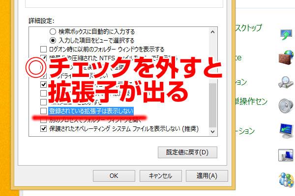 windows81kakuchoushi-05