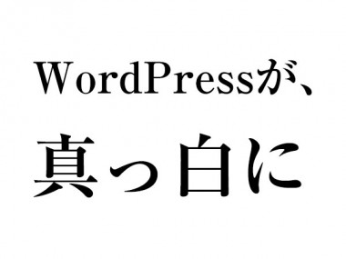 WordPressが突然真っ白になったら