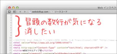 WordPressのHTMLソース最上部に出る改行の消し方