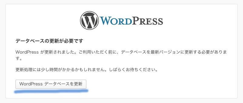 WordPressデータベース更新