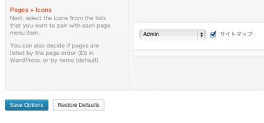 WPtouchで固定ページをMenuに表示させる